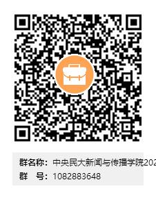 新传学院咨询QQ群